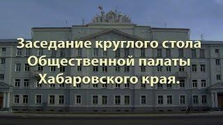 Заседание Общественной палаты Хабаровского края в Комсомольске-на-Амуре