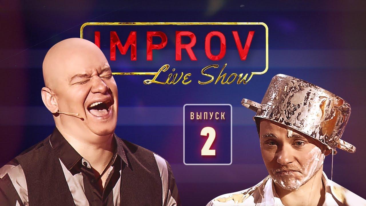 Импровизация с известными актерами - Improv Live Show 2019 - Выпуск 2