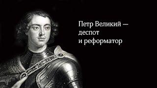 «Петр Великий — деспот и реформатор»