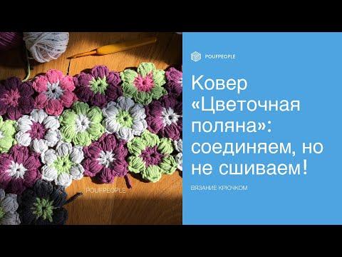 Коврик крючком цветок