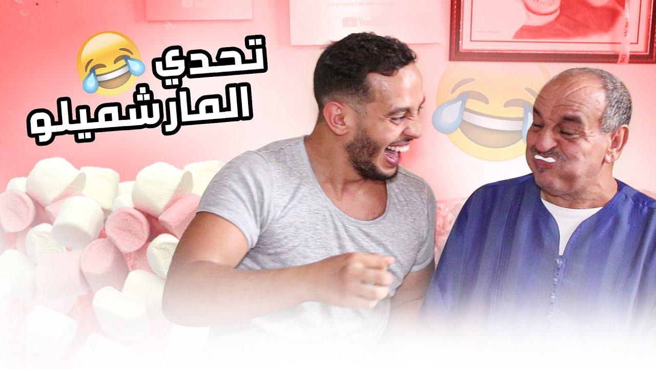 درنا تحدي المرشميلو انا والواليد.. شدينا فالناس لي كانحتارمو ههههه