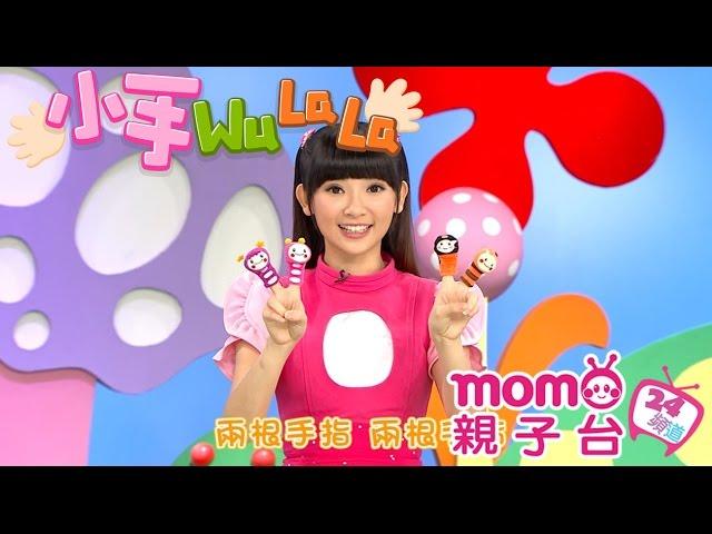 momo親子台 | 【剪刀 石頭 布】小手WuLaLa EP09【官方HD完整版 】
