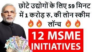 12 MSME Initiatives by PM Modi छोटे उद्योगों के लिए 59 मिनट में 1 करोड़ रु. की लोन स्कीम लॉन्च