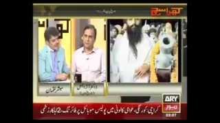 Pakistan Tv Channel Program Talking about the Sant Baba Jarnail Singh Bhindranwale