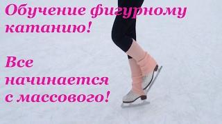 ☆#УрокиФигурногоКатания. Как научиться кататься на коньках? Все начинается так! // Let's skate☆☆☆