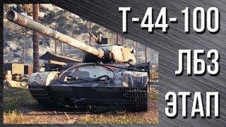 Т-44-100 (Р) - Срубить голды в гонке легко или пот?