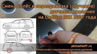 Лайфхак. Смена колёс и перепривязка (обучение) датчиков давления на Cadillac SRX 2007