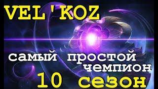 ВЕЛКОЗ НЕ БОИТСЯ НИКОГО | Мидлейн в Лига Легенд | Vel'Koz League of Legends