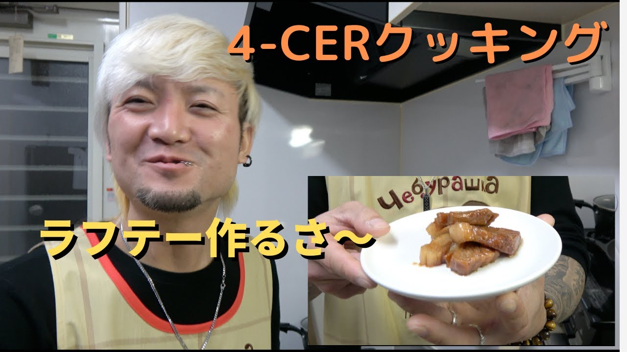 【沖縄料理】ラフテー作るさ〜【超簡単】