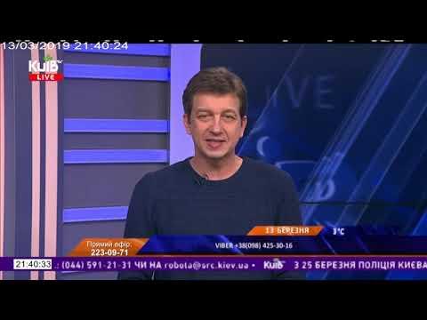 Телеканал Київ: 13.03.19 Київ Live 21.25
