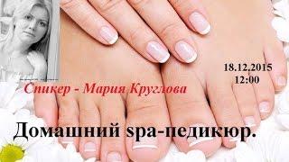 Домашний спа педикюр  Мария Круглова 18.12.15