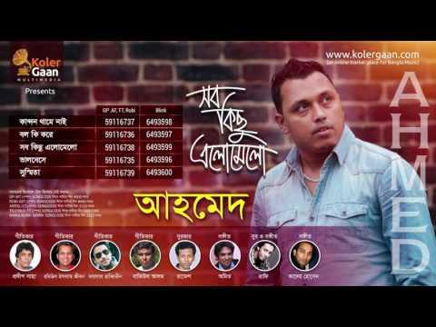 Sob Kichu Elomelo | Full album jukebox | Bangla New Song 2017