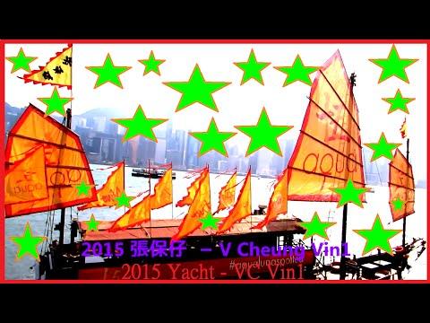 張保仔(張保仔是清代的著名海盜)-hong-kong-yacht-cheung-po-tsai-who-was-a-famous-pirate-in-cheung-chau