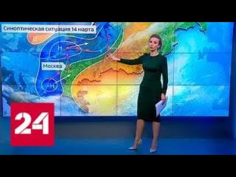"""""""Погода 24"""": на Москву и Подмосковье идет снежный вихрь - Россия 24"""