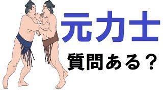 チャンネル登録お願いします!> http://ur0.work/Jjg3 お相撲さんのリ...