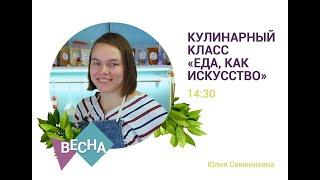 Весна с проектом «Урокимедитации» 5 мая   Кулинарный класс «Еда, как искусство»