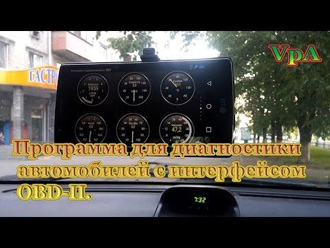 Программа для диагностики автомобилей с интерфейсом OBD-II.