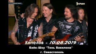 Кипелов - Севастополь (10.08.2019, Байк-Шоу)