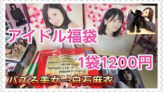 アイドル福袋 開封!! 【1個1200円】 編集は雑ですが、最後まで見て頂...