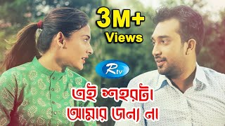 Ai Shohorta Amar Jonno Na | এই শহরটা আমার জন্য না | Mehjabeen | Jovan | Rtv Drama Special