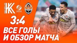 Колос Шахтер 3 4 Все голы и обзор матча 08 03 2020