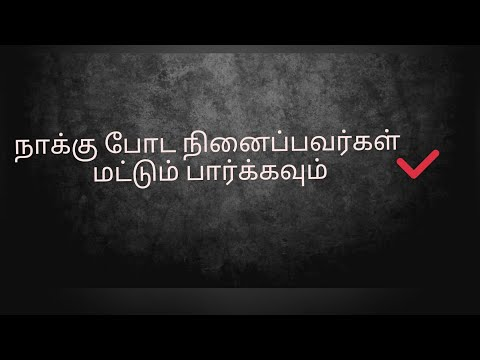 Things women wish guys to know before  in Tamil | Tamil sex tips  | sex video |subscribe .... thumbnail
