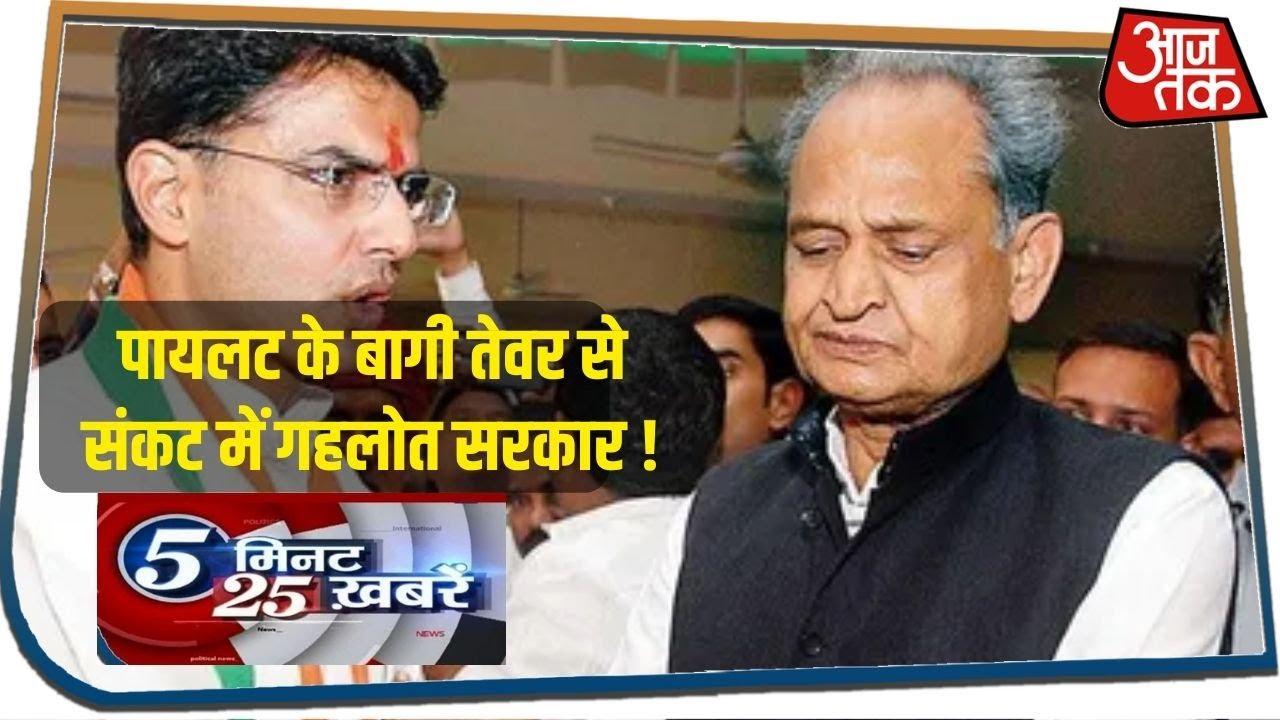 Rajasthan में Gehlot सरकार के खिलाफ Sachin Pilot के बागी कदम ! 5 Minute 25 Khabaren I July 13, 2020