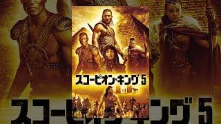 スコーピオン・キング5 (吹替版) thumbnail
