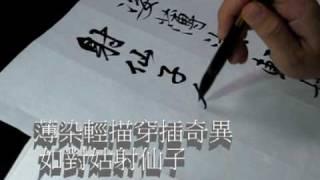 郭春甫老師書法行書示範