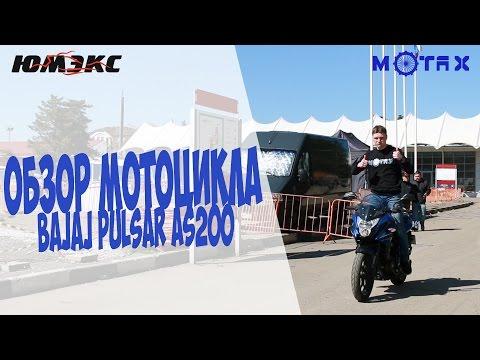 Bajaj Pulsar AS200 мини обзор мотоцикла с выставки ЮМЭКС