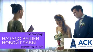 Начало вашей новой главы с АСК (свадьба)🔷 квартира в новостройке Краснодара от застройщика АСК