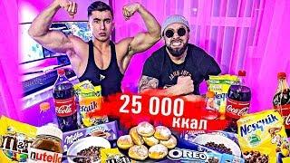 25 000 КАЛОРИЙ ЗА 24 ЧАСА НАША ХАРДКОРНАЯ ЗАРУБА 25 000 Calorie Challenge