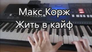 """Макс Корж """"Жить в кайф"""" Обучение!"""