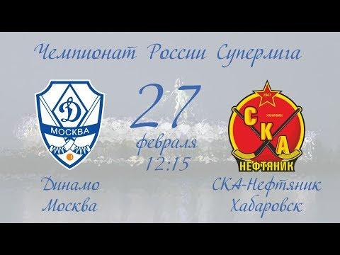 Динамо (Москва) - СКА-Нефтяник (Хабаровск)