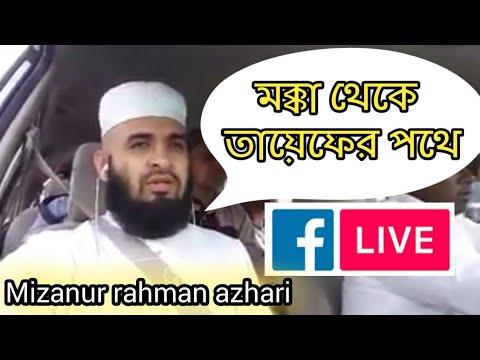 Download মক্কা থেকে তায়েফের পথে | Facebook Live Mizanur Rahman Azhari | bangla waz M R TV