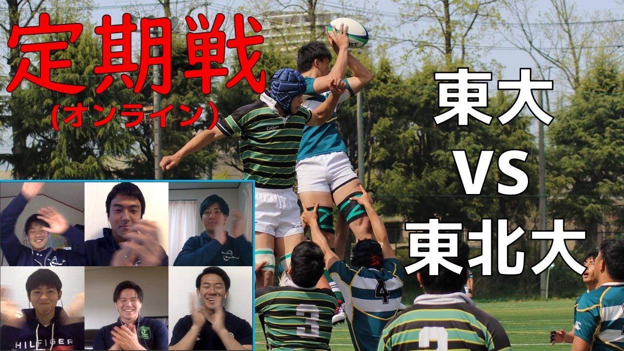【試される絆】激闘‼東大ラグビー部vs東北大ラグビー部‼ ~前半~