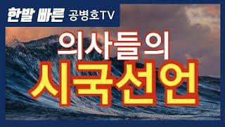 의사들의 시국선언 [공병호TV]