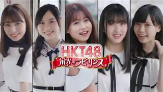 【2018】HKT48栄光のラビリンスTVCM/30秒.
