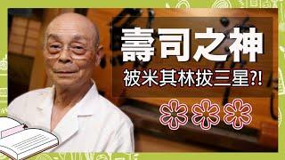 「壽司之神」竟遭米其林拔除三星?!小野二郎的數寄屋橋次郎神在哪裡?