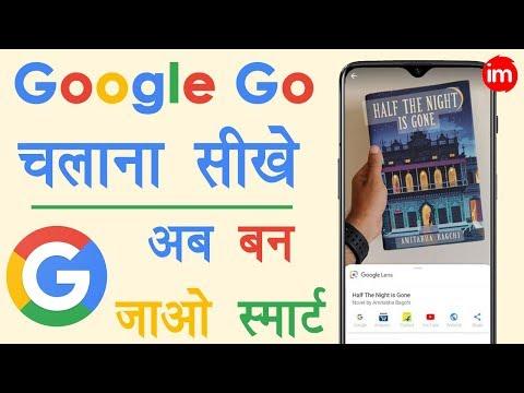 How To Use Google Go App In Hindi - गूगल गो एप्लीकेशन चलाना सीखे | Google Go App In Hindi - Be Smart