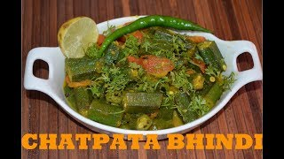Chatpata Bhindi || Easy & Quick Bhindi Recipe || Okra Recipe || A different type of Okra  Recipe