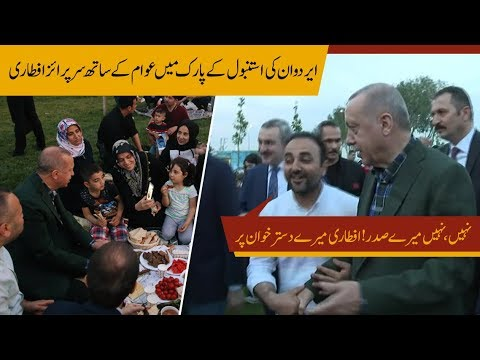 Erdogan ki Istanbul k park me awam k sath surprise iftari