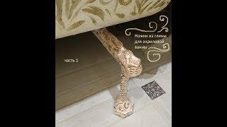 Глиняные ножки для акриловой ванны своими руками/Clay legs for acrylic bath
