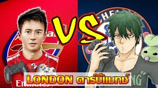 FIFA Online 3 - ลอนดอนดาร์บี้ Seedling vs Boy Joystickthai [ Chelsea vs Arsenal]