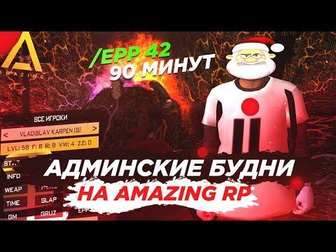 АДМИНСКИЕ БУДНИ НА AMAZING RP #2 GTA CRMP | ГТА РОССИЯ!