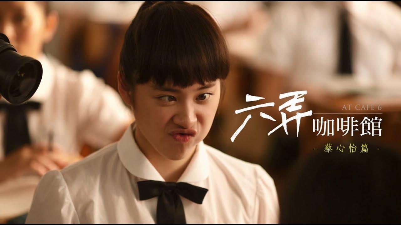 電影【六弄咖啡館】幕後花絮-歐陽妮妮:我就是蔡心怡篇-7月14日不弄不行 - YouTube