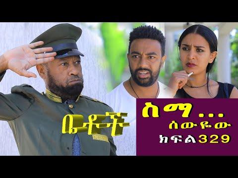 "Betoch | "" ስማ…ሰውዬው ""Comedy Ethiopian Series Drama Episode"