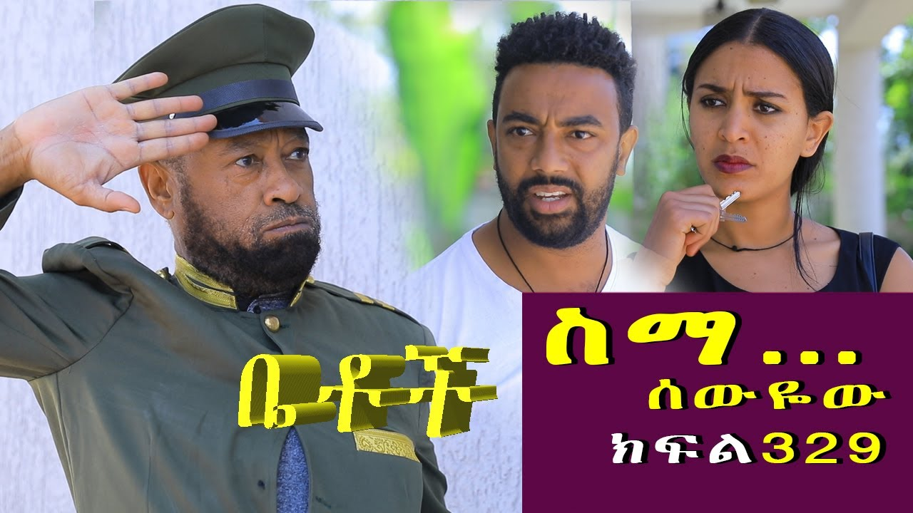 "Download Betoch | "" ስማ…ሰውዬው ""Comedy Ethiopian Series Drama Episode"