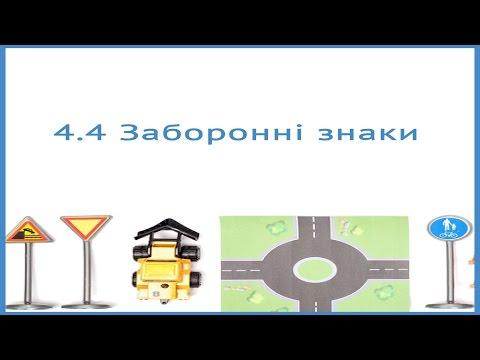 Азбука безпеки на дорозі тітоньки Сови - Дорога і дорожні знаки (Уроки тетушки Совы) серия 4