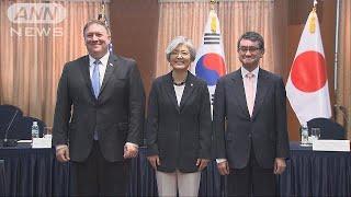 非核化「2年半以内に」日米韓外相会談で米国務長官(18/06/14)